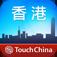香港城市导览