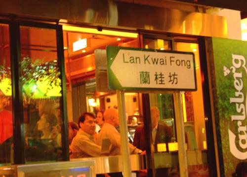 香港兰桂坊酒吧价格| TouchChina